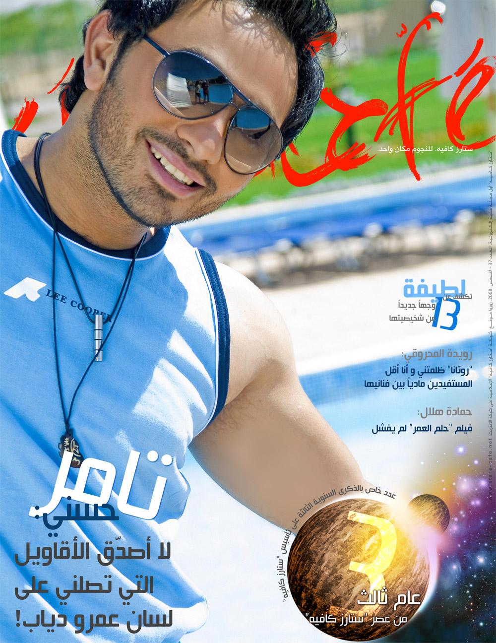 """Tamer Hosny on """"Stars Cafe"""" magazine cover"""