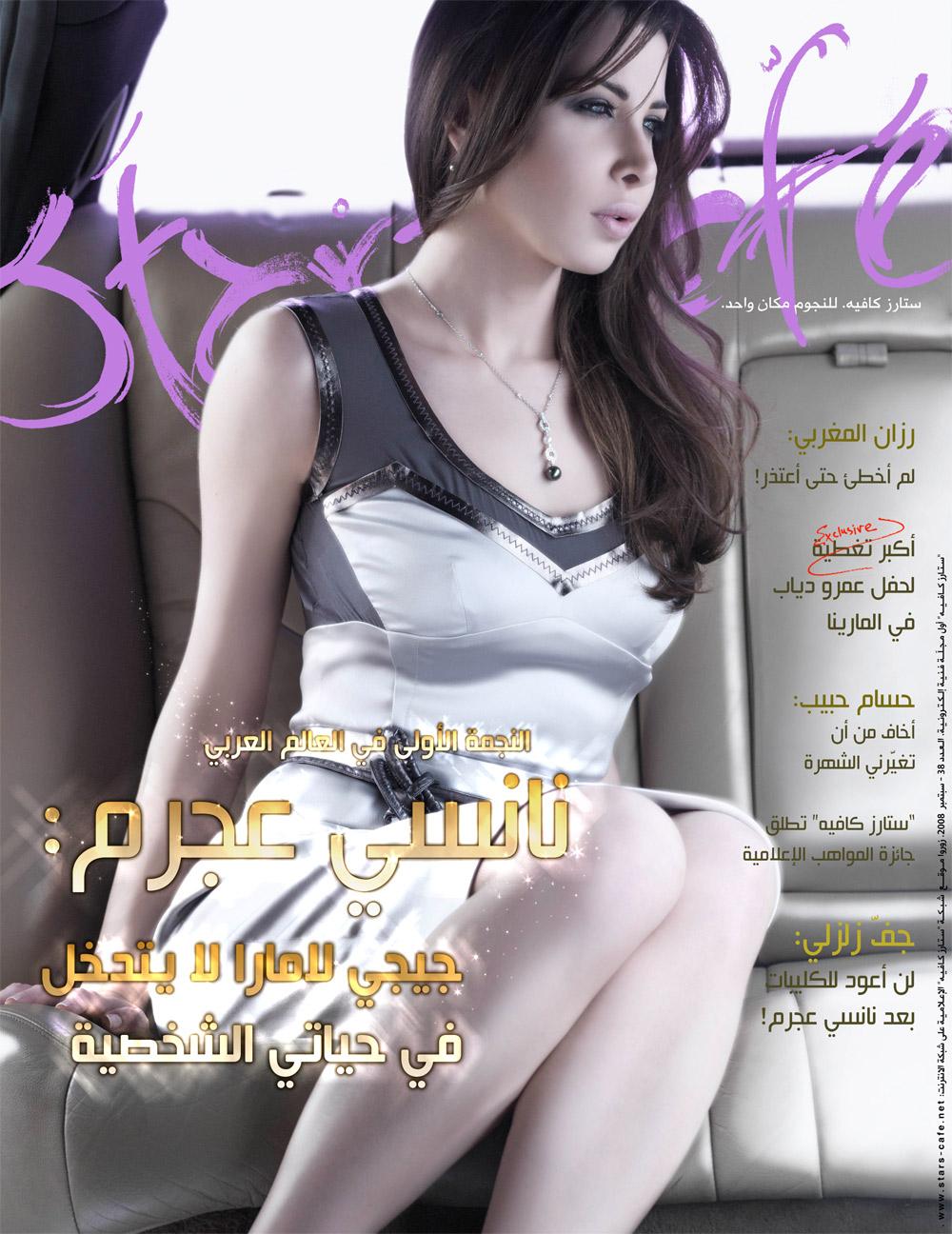 "Nancy Ajram on ""Stars Cafe"" magazine cover"