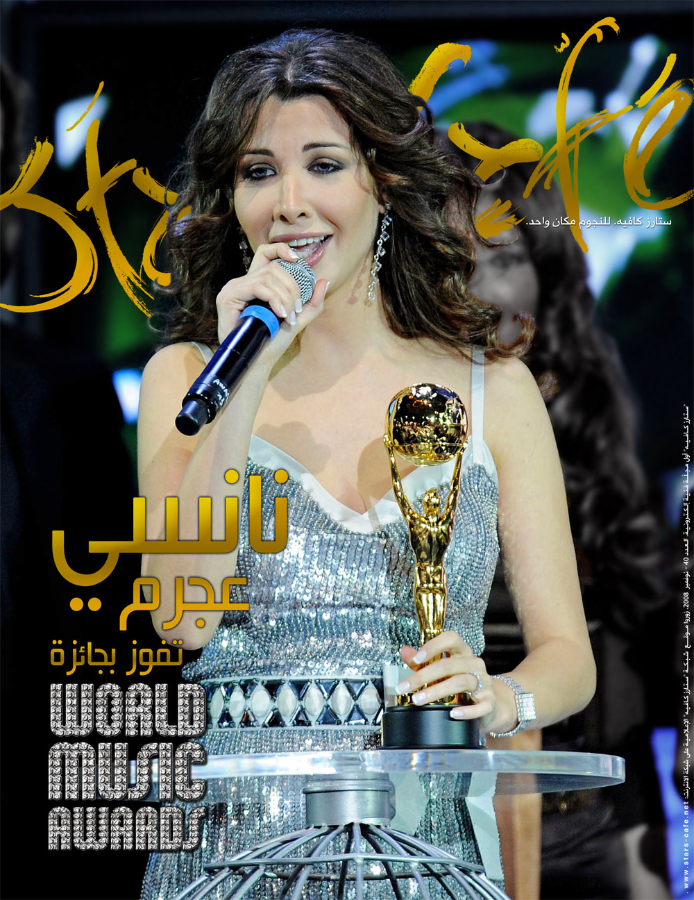 "Nancy Ajram on ""Stars Cafe"" magazine cover"