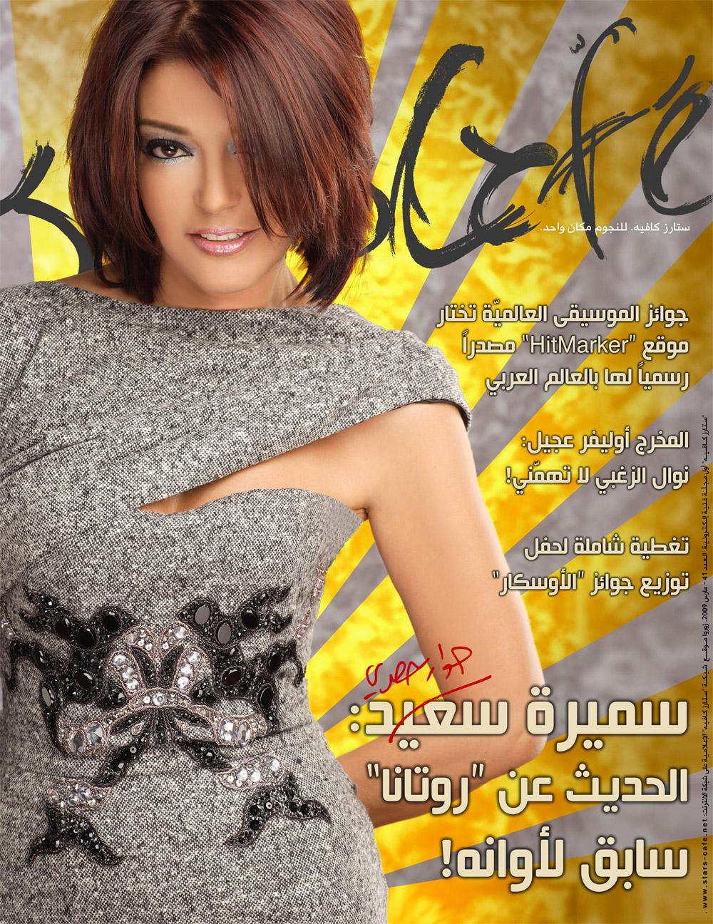"Samira Saeid on ""Stars Cafe"" magazine cover"