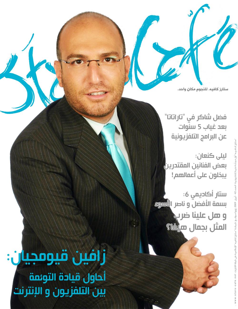 """Zaven Kouyoumdjian on """"Stars Cafe"""" Cover"""