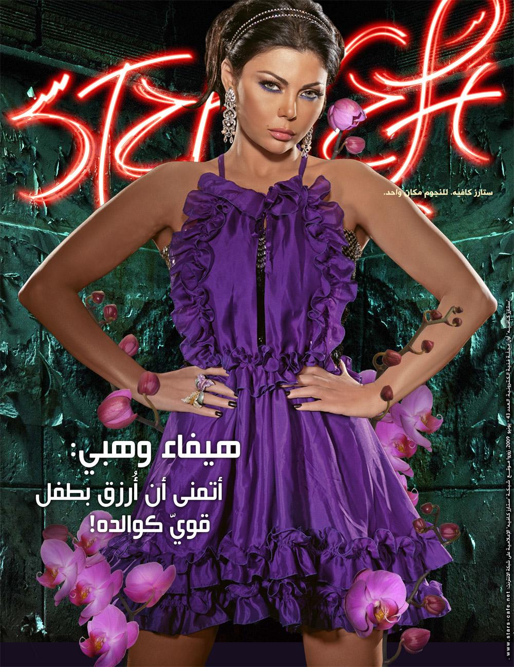 "Haifa Wehbe on ""Stars Cafe"" Cover"