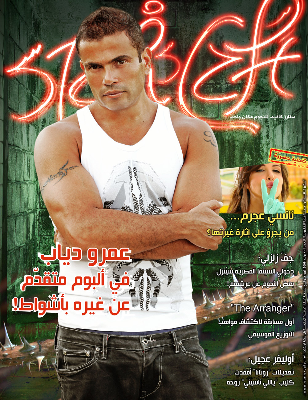 "Amr Diab on ""Stars Cafe"" Cover"