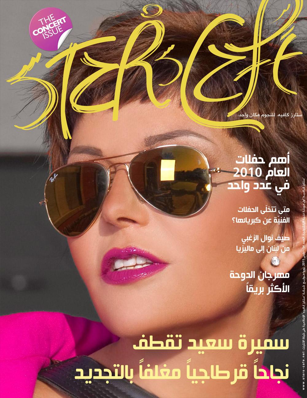 "Jennifer Lopez Covers June Issue Of ""Stars Cafe"" Magazine"